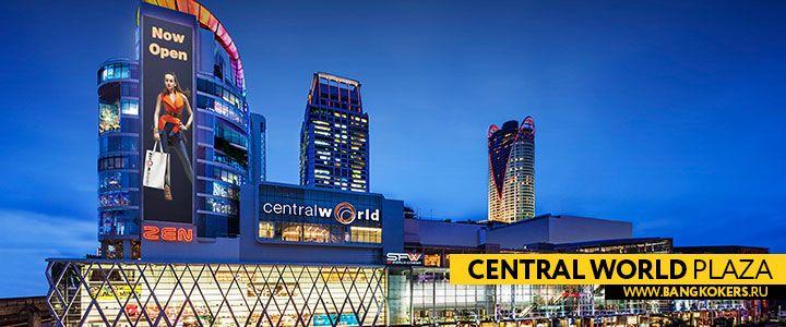 Central World Plaza  Торговый центр Бангкока Central World Plaza (старое название World Trade Center) в2003 году был куплен Central Departament Store Ltd. ипереименован. Находится вблизи станции наземного метро Читлом. Его основные площади занимают два универмага: Zen иIsetan. Если смотреть нафасад Central World Plaza тоZen будет влевом крыле аIsetan вправом. Кроме этих универмагов вCentral World Plaza около трех сотен небольших магазинчиков наседьмом этаже находится огромный кинотеатер…