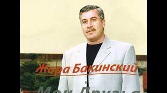 Арзу Рзаев - Тётя Рая (Бакинская музыка) - YouTube