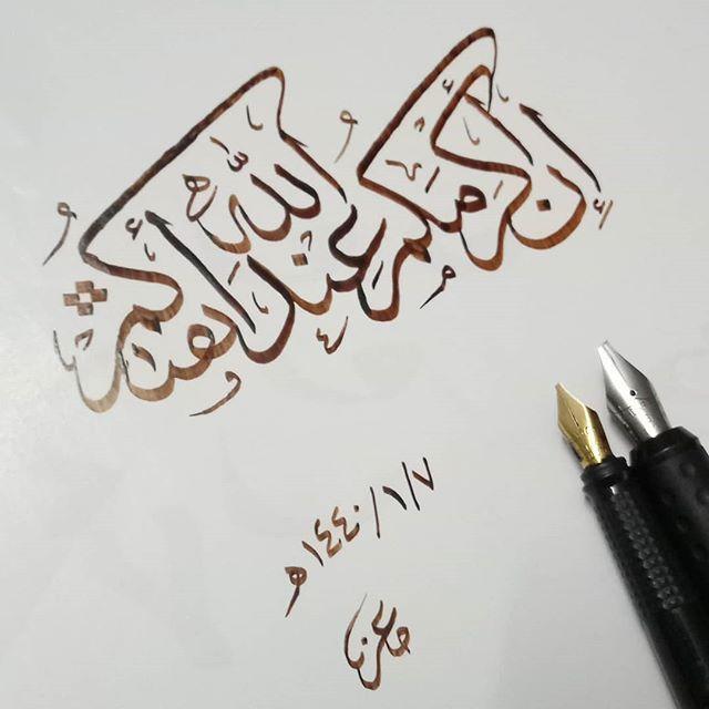 إن أكرمكم عند الله أتقاكم الخط خط الثلث خط النسخ خط يدي Day 6 Of Art Challenge By The Radiant Islamic Art Pattern Arabic Handwriting Islamic Calligraphy