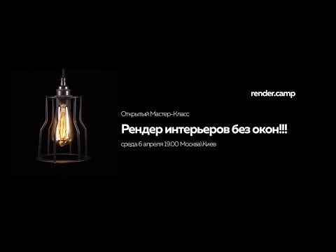 render.camp   Рендер интерьеров без окон - YouTube