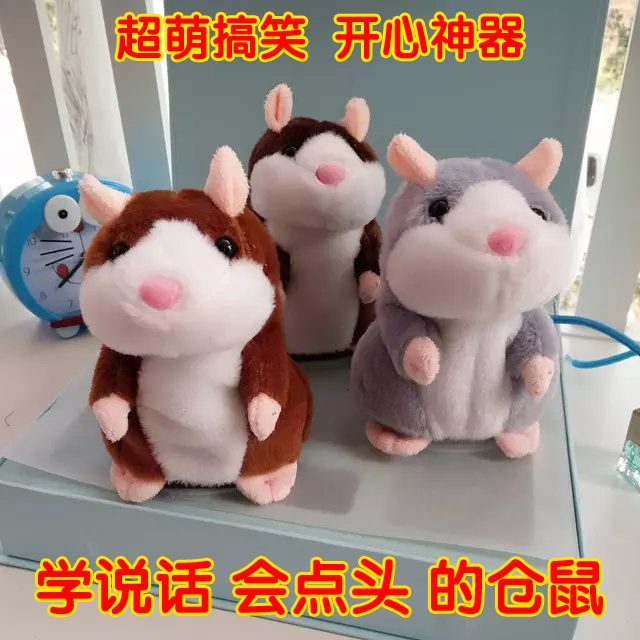 Hamsters will learn to speak little mouse doll plush toys, dolls recording intelligent, creative gift