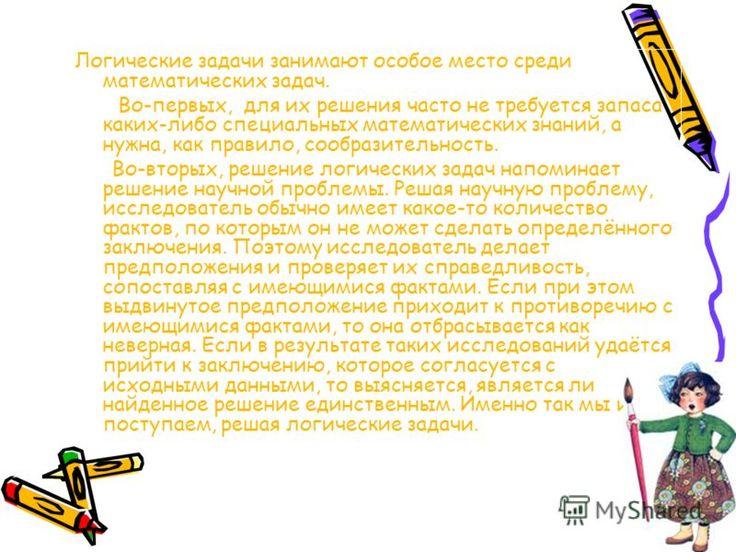 Упражнение 148 по русскому языку в 4 классе автор полякова часть