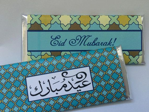 Ramadan and Eid personalized blue candy wrappers by UpANotchGifts
