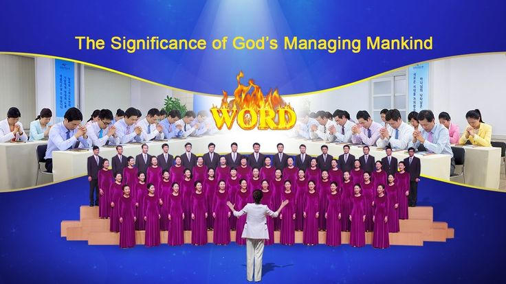 The management of God is in order to gain a group of people who worship God and submit to Him. This mankind has been corrupted by Satan, has been corrupted by Satan, but no longer sees Satan as his father; he recognizes the ugly face of Satan, and rejects it, and comes before God to accept His chastisement and judgment. He knows what is ugly, and how it contrasts with that which is holy, and he recognizes the greatness of God and the evil of Satan.