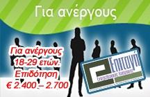 Έχεις κάρτα ανεργίας; Τότε πάρε μέρος στο πρόγραμμα για ανέργους από 18 έως 29 χρονών με αμοιβή έως και 2700€!