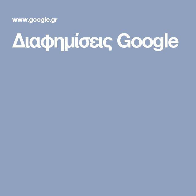 Διαφημίσεις Google