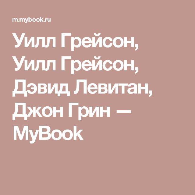 Уилл Грейсон, Уилл Грейсон, Дэвид Левитан, Джон Грин — MyBook