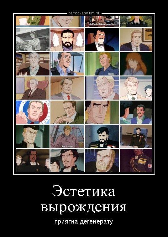 Снова о тряпках - Legend of the galactic heroes