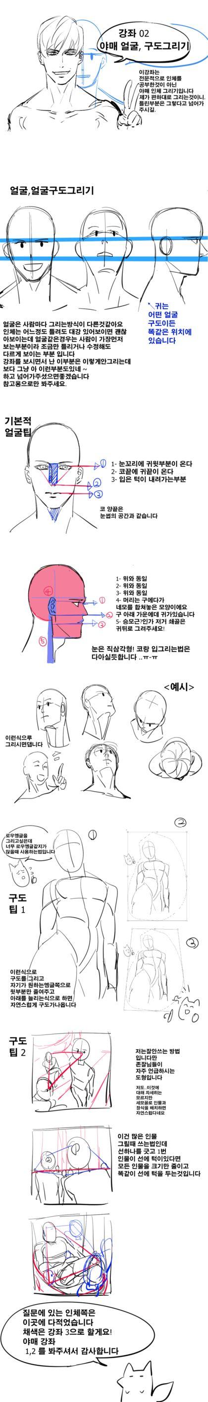 저번에 한다고했던 그림강좌 해왔습니다01,02는 인체, 얼굴 쪽 질문을 모아서 그렸습니다강좌가 좀 기니 스...