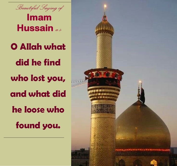 17 Best Images About Imam Hussain On Pinterest