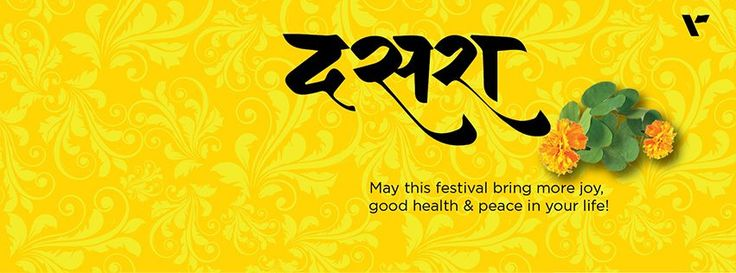 Veena World wishes everyone a very #HappyDussehra!