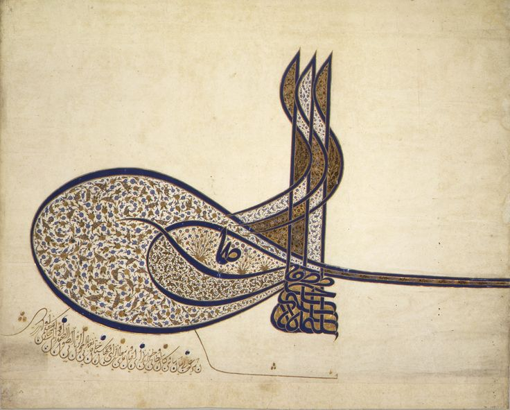 Ottoman Tughra, Suleiman the Magnificent. Azza Alameddine's Blog: The Art of the Tughra.