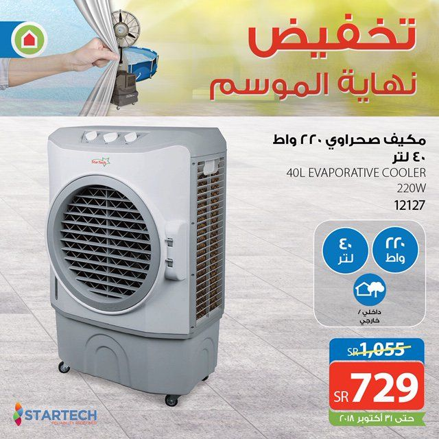 تخفيض نهاية الموسم في ساكو السعودية مكي ف صحراوي ٢٢٠ واط ٤٠ لتر سعر 729 ريال عروض اليوم Home Appliances Space Heater Heater