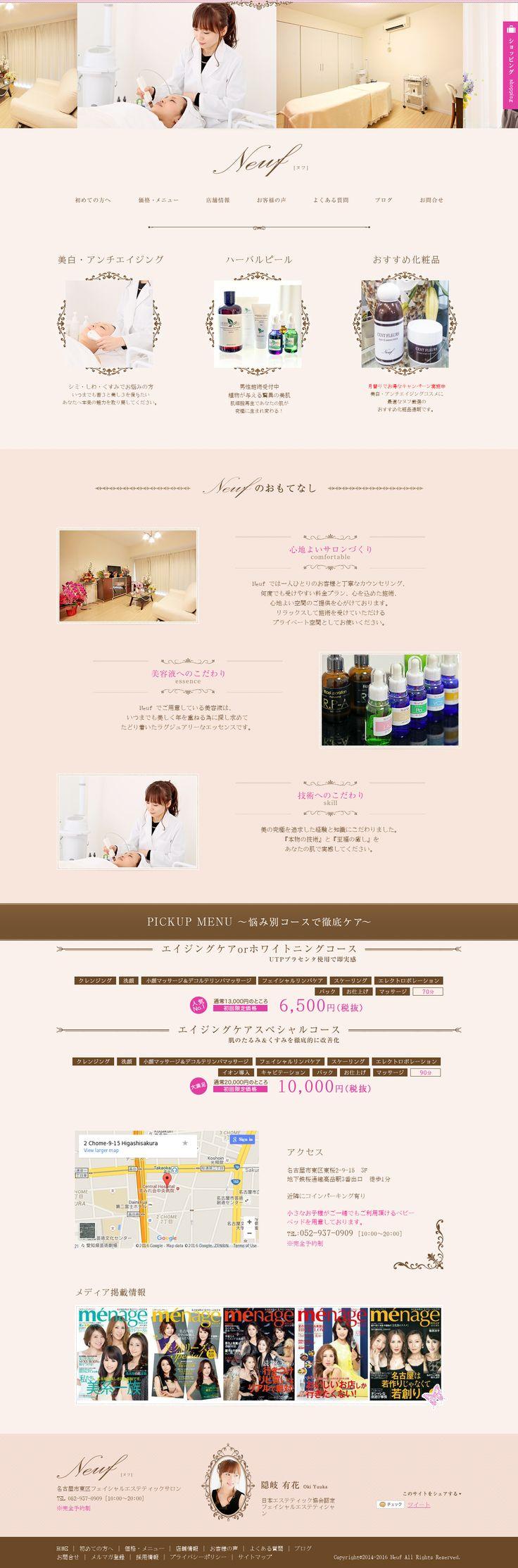 エステ・マッサージ・WEBサイト・ホームページ・デザイン・ピンク・ベージュ・ブラウン