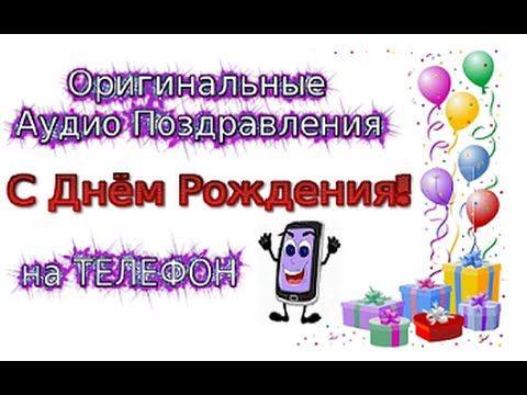 Днем рождения, аудио открытки с поздравлением