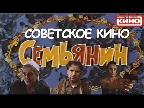 Фильм: СЕМЬЯНИН - СОВЕТСКОЕ КИНО - Semjanin 1991