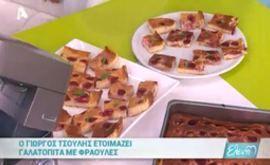 #Γαλατόπιτα με #φράουλες #eleni #ελενη #ΓιώργοςΤσούλης