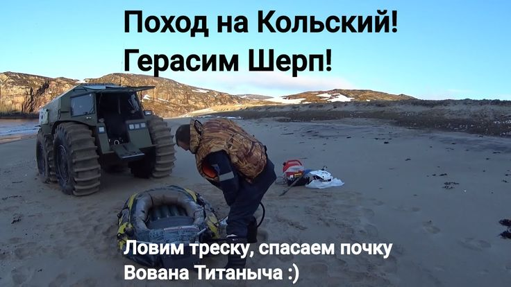 Рыбалка на Кольском! Fishing in Russia! Печень трески и почка Титаныча! (часть 3) Мы на других ресурсах:  https://twitter.com/sherpru,  https://vk.com/sherpru,  https://ok.ru/sherp,  https://plus.google.com/communities/107254632300981136609,  https://www.instagram.com/sherpru,  http://sherpru.livejournal.com,  http://sherprussia.tumblr.com