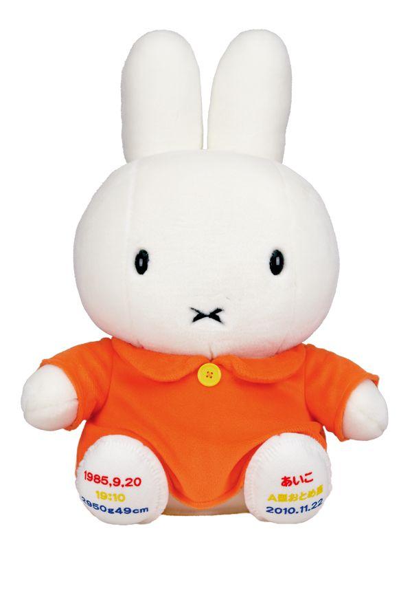 ミッフィー体重ドール・スタンダード(オレンジワンピース)(生まれたときの体重で作るミッフィー)<シェリーマリエ・ウェイトドールコーナー>