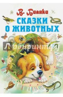 Виталий Бианки - Сказки о животных обложка книги