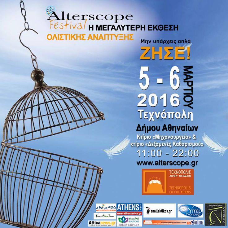 Η Alterscope έρχεται στην Τεχνόπολη του Δήμου Αθηναίων στις 5 και 6 Μαρτίου 2016