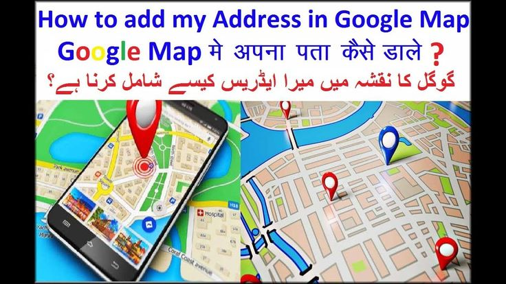 How to Add Address on Google Map in Hindi/Urdu || Google Map Maker in Hi...