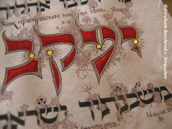 625 best hebrew images on pinterest jewish art Hebrew calligraphy art