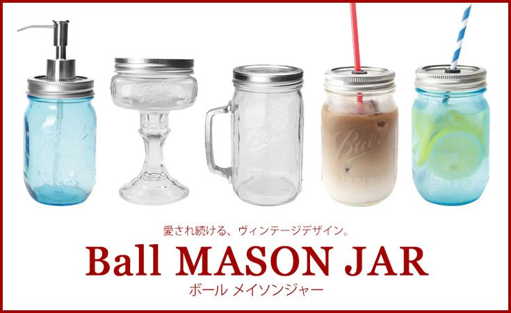 Ball メイソンジャー特集 | ライフスタイル・デザインショップ『tempoo(テンプー)』