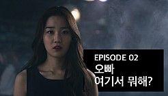 72초드라마 시즌2 Ep.2 : 오빠, 여기서 뭐해?