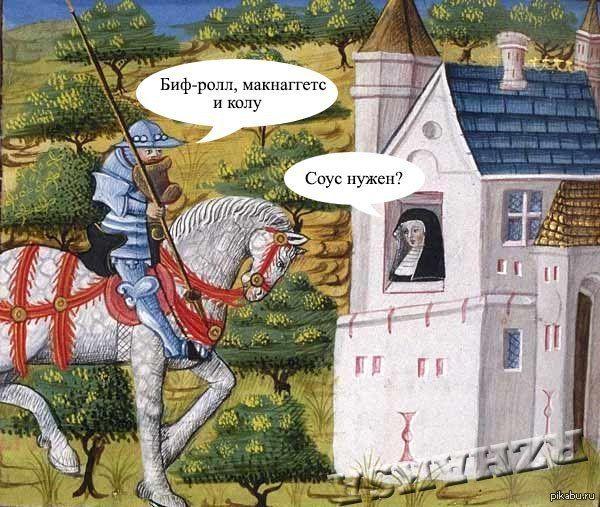 Тем временем в средневековье