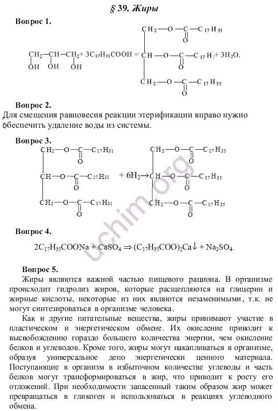 Онлайн домашнее задание по русскому языку для 6 класса.с.д.ашурова