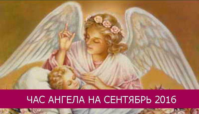 Те,кто следовал нашим подсказкам ранее и обращался к Высшим силам именно в Час Ангела,убедились,что такие молитвы быстрее принимаются к ...