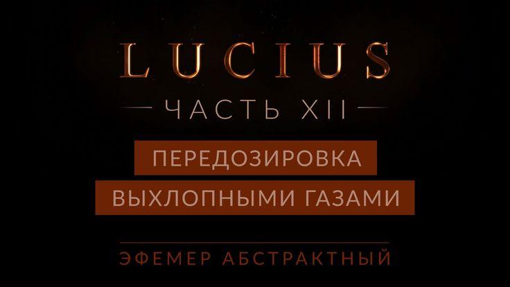 """В этом видео #Эфемер будет проходит главу 14 игры #Lucius, под названием """"Передозировка выхлопными газами"""". Название сплошной спойлер =( водителю #Майклу не повезет встать на пути #Люциуса..."""