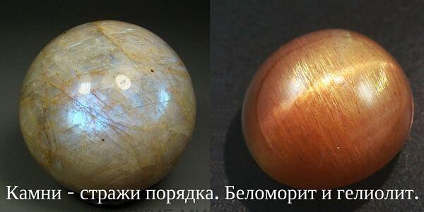Беломорит и гелиолит.