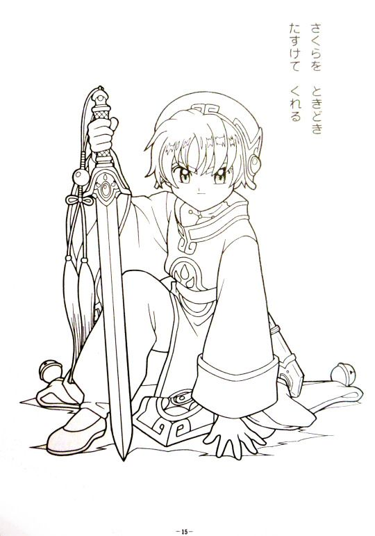 coloring pages cardcaptors - photo#13