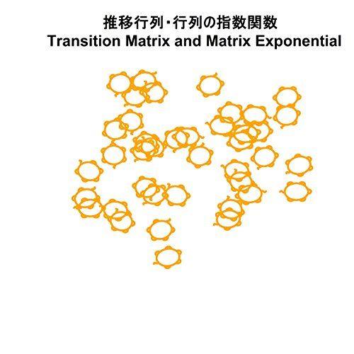 suiigyouretsugyouretsunosisuukansuu: Transition Matrix and Matrix Exponential (Japanese Edition)