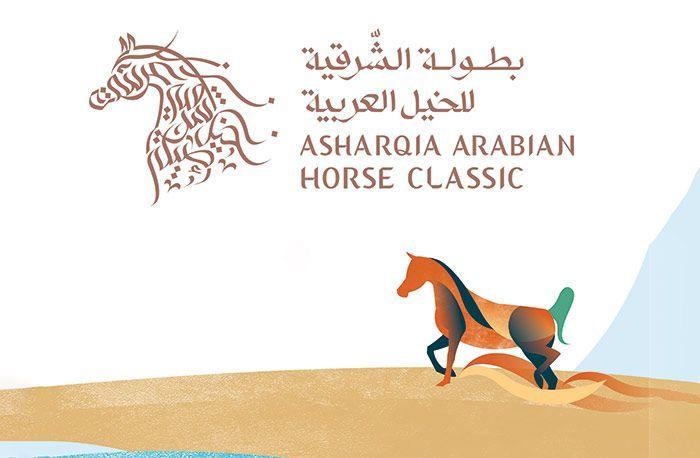 شواطئ الدمام تستقبل نسخة استثنائية من مهرجان الشرقية للخيل العربية الأصيلة 2020 Arabian Horse Arabians Horses