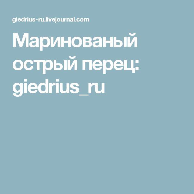 Маринованый острый перец: giedrius_ru
