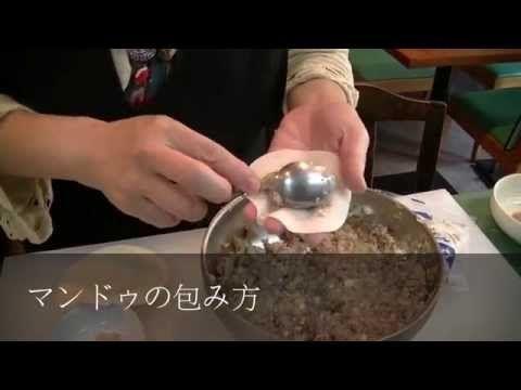 簡単マンドゥ(韓国餃子)の作り方|韓国料理レシピ Korean cuisine  Recipe - YouTube