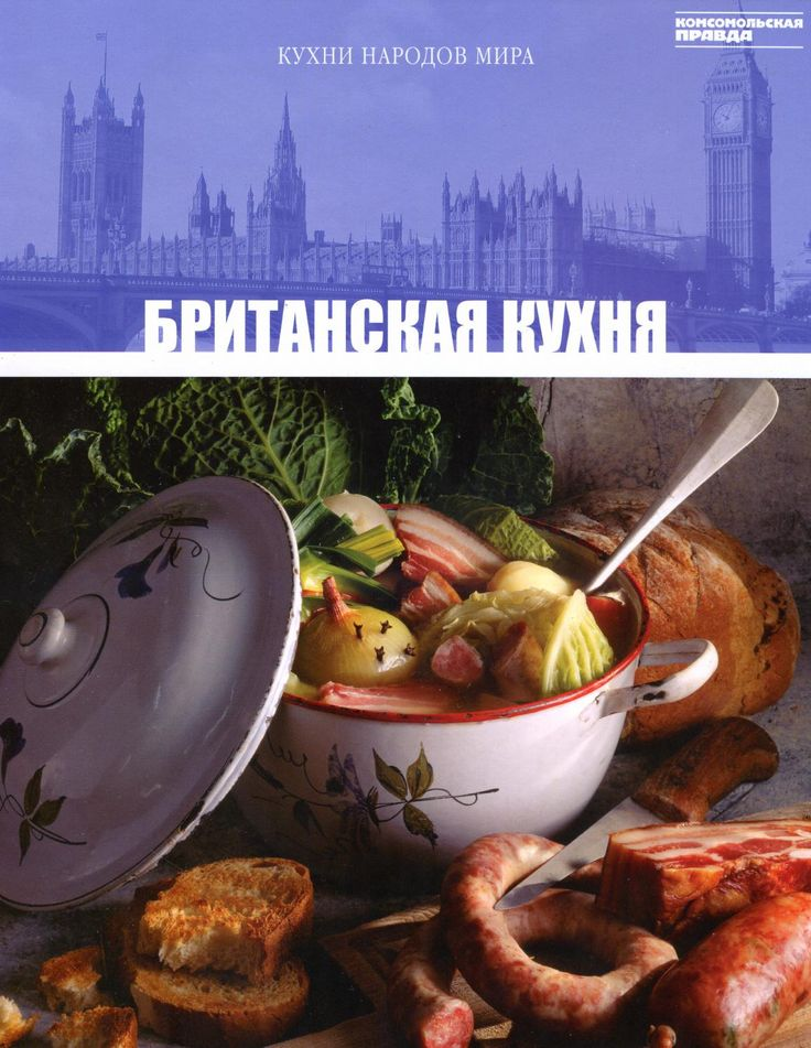 Кухни народов мира том 31 британская кухня 2011