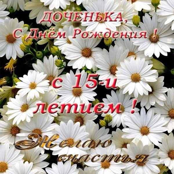 Kartinki S Dnem Rozhdeniya V 15 Let Devochke 15 Foto S Dnem