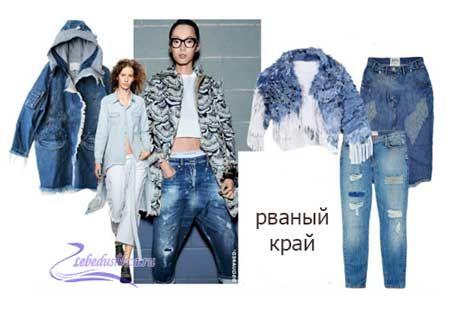 джинс-стиль