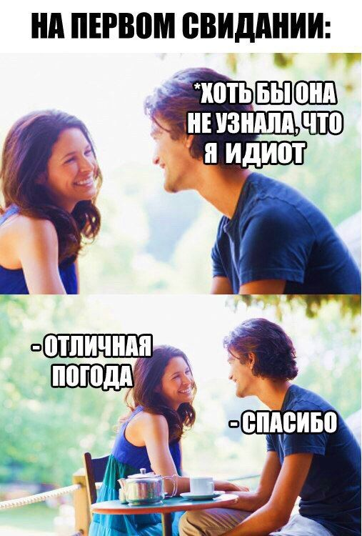 симулятор свиданий на русском 18