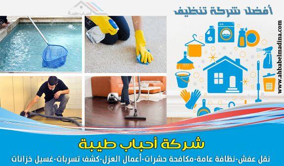 تعلم شركة تنظيف بالقطيف أن المنزل هو المأوى الذي تحلم به كل النساء للعيش فيه حياة جميلة هادئة تشعر Kids Rugs Decor Home Decor