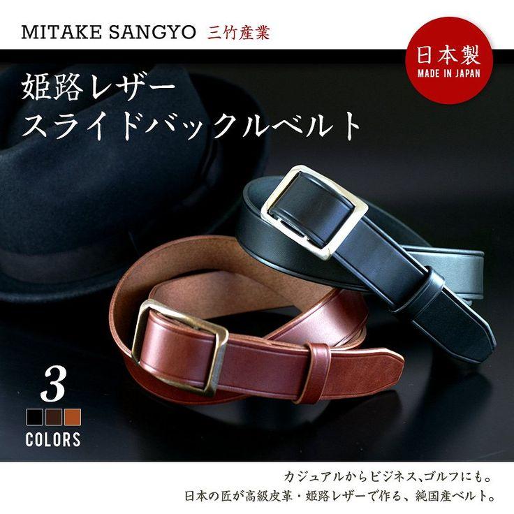 純日本製の微調整できる穴なし 三竹産業 姫路レザー・スライドバックルベルト