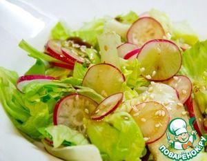 Салат из редиса с имбирным соусом
