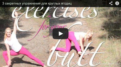 3 секретных упражнения для круглых ягодиц http://youtu.be/JSb_A8clKBs 3 упражнения, которые атакуют нашу заветную 5 точку. Никакого веса - упражнения можно делать везде! Надеюсь ты уже пробуешь! :)  Вступить в эксклюзивный клуб Тело Мечты можно в любое время здесь - http://misswhy.me/moi-uslugi/  Календарик тренировок можно получить зарегестрировавшись на рассылку здесь:  http://dreambody.club #DreamBodyClub