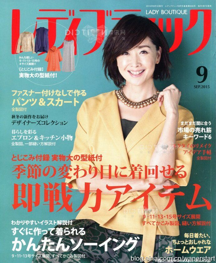Lady <wbr> Boutique <wbr> 贵夫人 <wbr> 2015 年 9 月 (Lady Boutique Japanese pattern book issue September 2015)