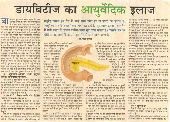 Control Diabetes through Ayurveda