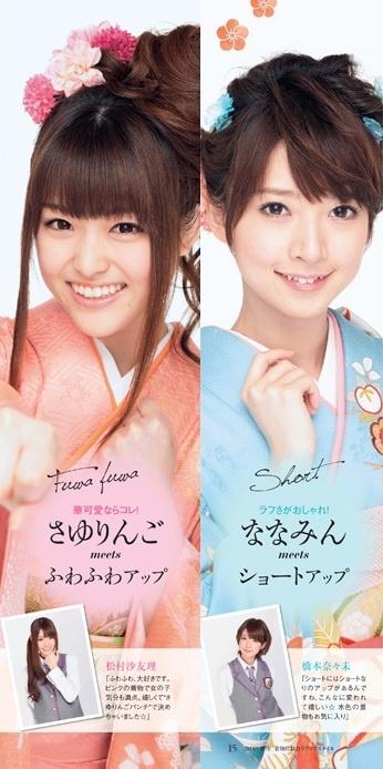two most beautiful and cutest member in 乃木坂46 (nogizaka46) ~ 松村沙友理 (Matsumura Sayuri) and 橋本奈々未 (Hashimoto Nanami) ^o^ ♥ ♥ ♥ ♥